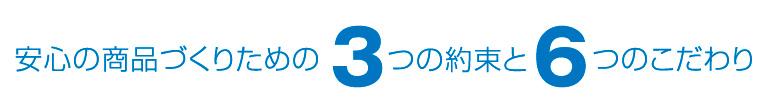 安心の商品づくりのための3つの約束と6つのこだわり