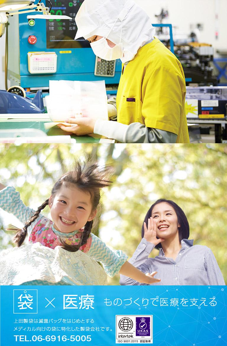 袋×医療 ものづくりで医療を考える 上田製袋は滅菌パックをはじめとするメディカル向けの袋に特化した製薬会社です